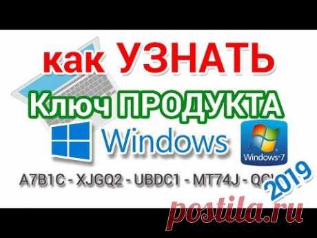 Как узнать ключ Windows установленной на компьютере и ноутбуке