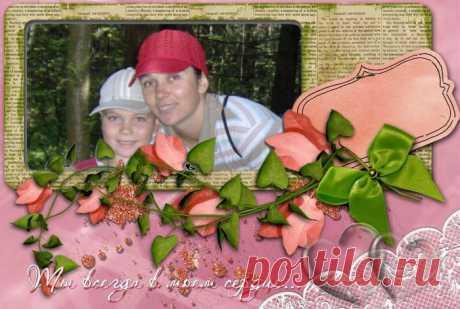 дочка с сыном