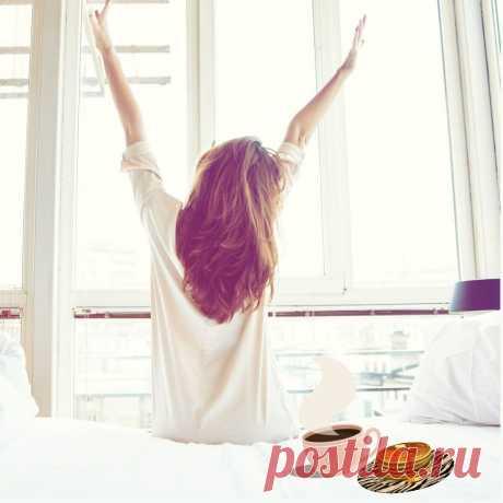 Как я начинаю своё утро, чтобы день был максимально продуктивным | Генератор мотивации |