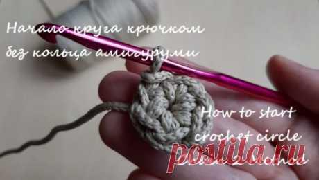 Как начать круг крючком без кольца амигуруми — видео урок