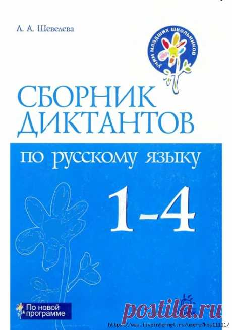 Сборник диктантов по русскому языку 1-4 класс