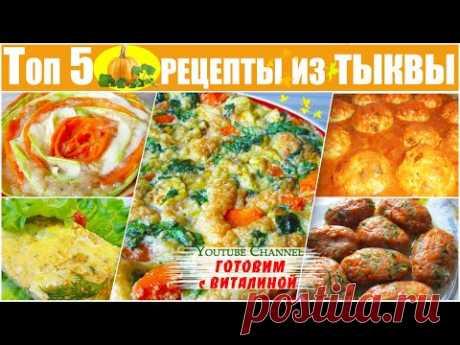 ТОП 5 – ТЫКВА рецепты. Тыква с ФАРШЕМ, с мясом. Завтрак, запеканки, тефтели, котлеты с тыквой - YouTube