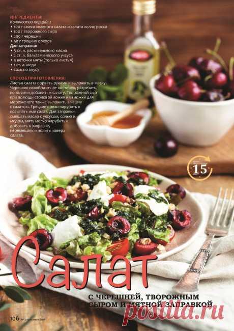Салат с черешней, творожным сыром и мятной заправкой