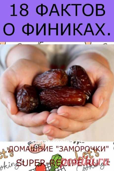 18 ФАКТОВ О ФИНИКАХ.
