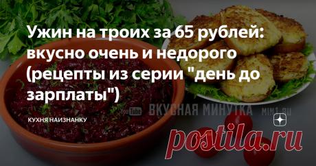 """Ужин на троих за 65 рублей: вкусно очень и недорого (рецепты из серии """"день до зарплаты"""")"""