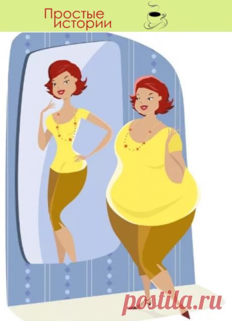Только счастливый человек может похудеть - Простые истории