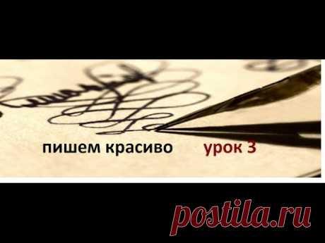 Простые упражнения для красивого почерка. Урок 3//Useful tips