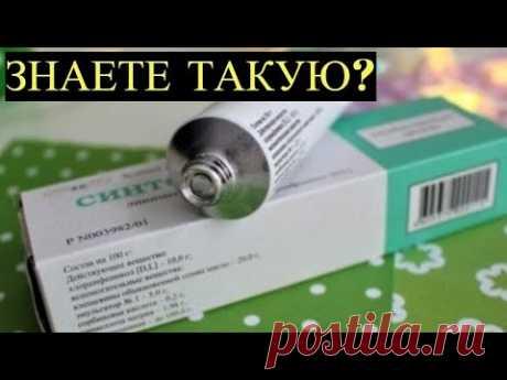 Простая Мазь из аптеки, о волшебной Силе которой Вы забыли или Не знали! - YouTube