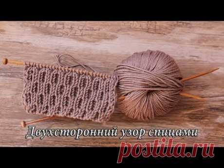 Двухсторонний узор спицами, видео | Double-sided knitting pattern