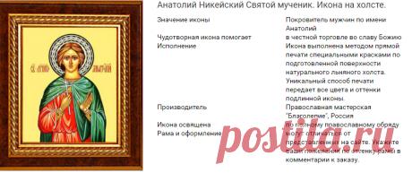 Купить икону Анатолий Никейский Святой мученик. Икона на холсте.