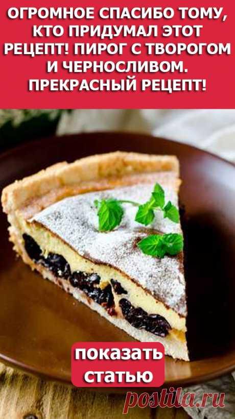 СМОТРИТЕ: ОГРОМНОЕ СПАСИБО тому, кто придумал этот рецепт! Пирог с творогом и черносливом. Прекрасный рецепт!