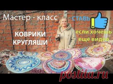 Los tapices pequeños kruglyashi por las manos