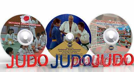 Judo dvd children judo lessons. 3 DVD (Disc only).  | eBay The film covers the following topics: how to teach children to take a hold, how to teach children to move during the hold, how to teach children to change a hold depending of the opponent's actions. For example, a few throws shows how to learn and perform judo technique.