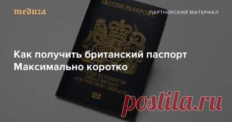 Как получить британский паспорт Максимально коротко — Meduza