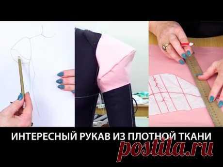 Как сделать интересный рукав-фонарик из плотной ткани своими руками?