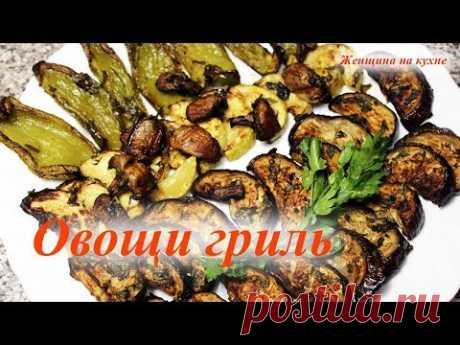 Вкуснейшие овощи гриль запеченные в духовке. Правильное питание (ПП)
