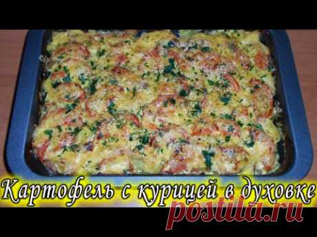 Картофель с куриным филе в духовке. Вкусное горячее блюдо