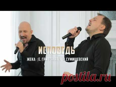 Zheka & Ya. Sumishevskiy - Ispoved (confession)