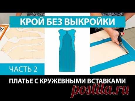 Нарядное платье с кружевными вставками от базовой основы со спущенным плечом Крой без выкройки Ч 2