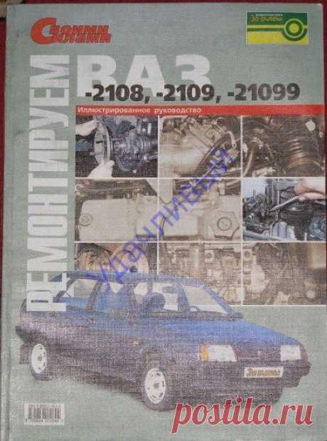 ВАЗ-2108, 2109, 21099. Иллюстрированное руководство по ремонту и эксплуатации