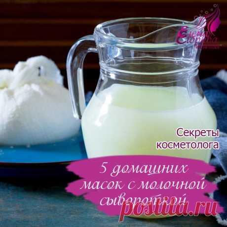 А вы знали, что молочная сыворотка уже много веков используется в процедурах красоты? Это универсальное средство, которое универсальным средством, которое можно использовать в любом возрасте, при любом типе кожи. Молочная сыворотка придает коже бархатистость, наполняет сиянием, омолаживает, бореться с сальным блеском и акне   Сегодня у нас 5 простых и эффективных рецептов из сыворотки.  🤗 Огромная просьба, оставьте любой смайлик в комментариях, если пост понравился и был ...