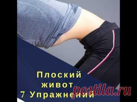 7 Упражнений для Плоского живота. Бодифлекс