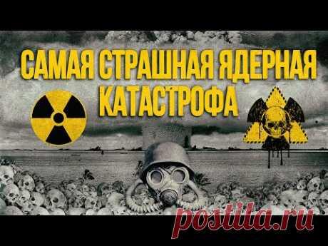 Американский Чернобыль   Как США устроили крупнейшую ядерную катастрофу в мире