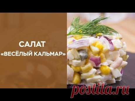 Салат «Веселый кальмар» / Простые рецепты