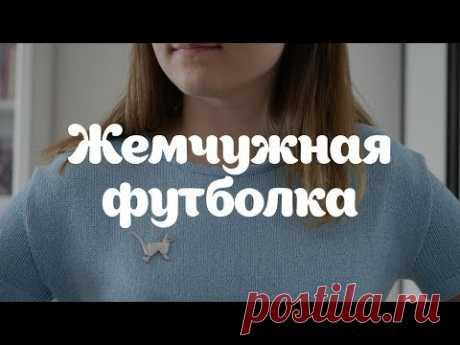 Anna Paul | Футболка из Жемчужной от Пехорки | Куча косяков и их исправление