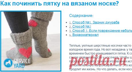 Как починить пятку на вязаном носке? | ServiceYard-уют вашего дома в Ваших руках.