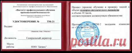 ПРОГРАММА ОБУЧЕНИЯ ПО ПОЖБЕЗОПАСНОСТИ ИУдостоверение по пожарно-техническому минимуму- ПТМ в Москве