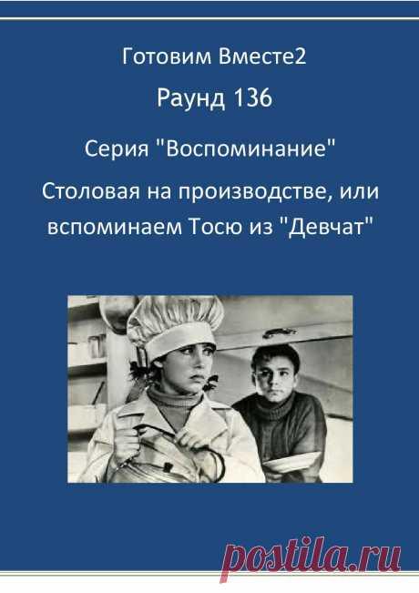 Gotovim vmeste2 136 issuu cooking recipes