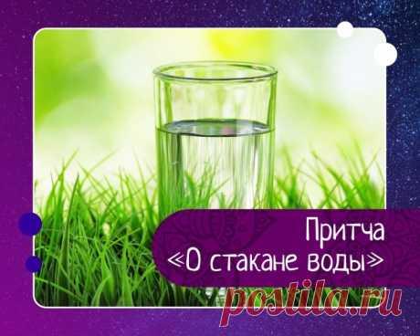 Притча о стакане воды — Эзотерика, психология, философия