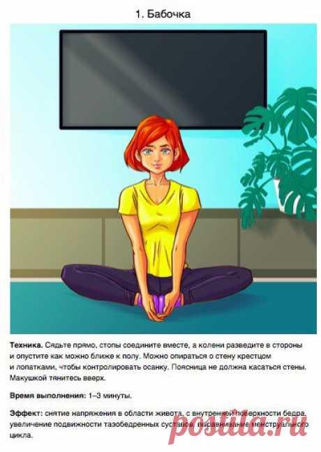 Самые полезные асаны для женского здоровья — Полезные советы