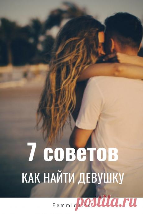 7 советов, как найти девушку