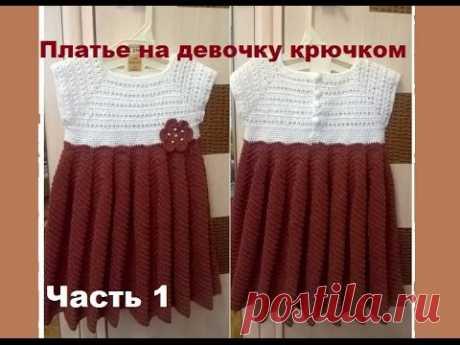 Детское  платье крючком  на  2- 3 года/ Часть 1/knitted dress