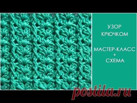 Ажурный узор с рельефными полосами крючком   Мастер-класс + схема