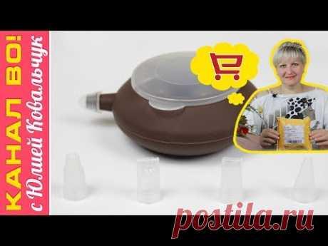 AliExpress: Силиконовый Кондитерский Мешок / Шприц | Silicone Pastry Bag / Syringe - YouTube