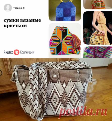 26 карточек в коллекции «сумки вязаные крючком» пользователя Татьяна У. в Яндекс.Коллекциях