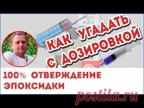 """""""Секрет"""" las dosificaciones del alquitrán epóxido"""