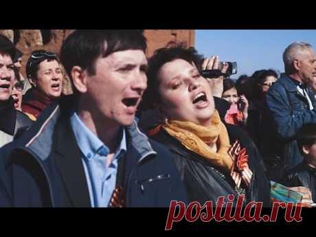 Россия непобедима! Флешмоб к 9 мая