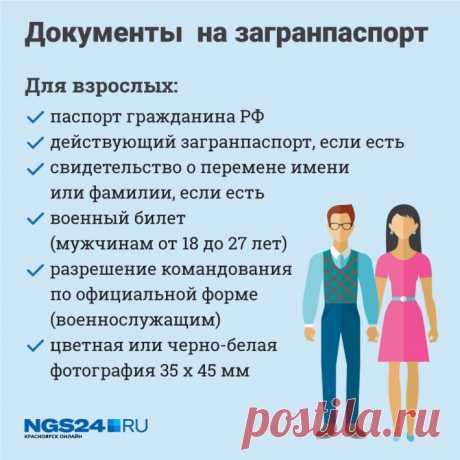 Как получить загранпаспорт нового образца в Красноярске: какие документы нужны для загранпаспорта, как их заполнять | НГС24 Красноярск
