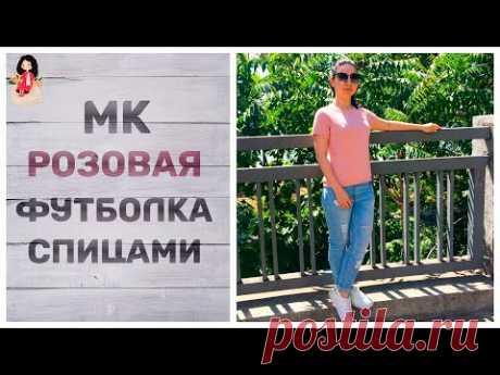 МК розовая футболка спицами женская | Летний топ спицами