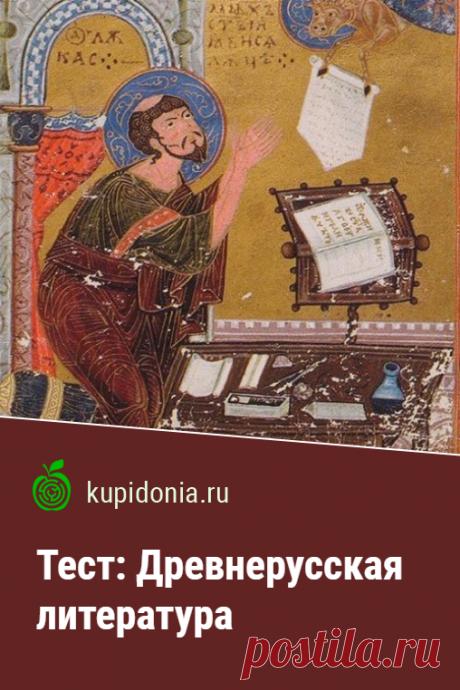 Тест: Древнерусская литература. Литературный тест по древнерусской литературе. Проверьте свои знания!