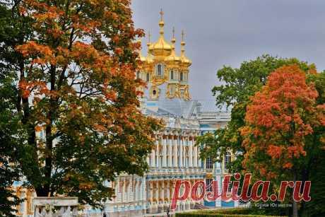 Золото осенних красок в невероятно атмосферном Царском Селе / Туристический спутник