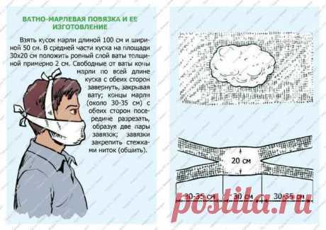 Ватно-марлевая повязка вместо медицинской маски | Пикабу