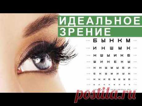 Идеальное зрение. Исцеление от глазных заболеваний. Скрытые аффирмации.