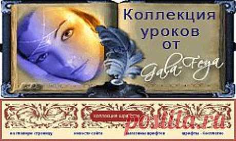 Коллекция шрифтов (сайт).