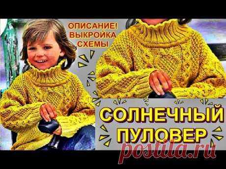 Солнечный пуловер для девочки, вязание спицами Описание Схемы  Выкройка. Pullover for girls knitting