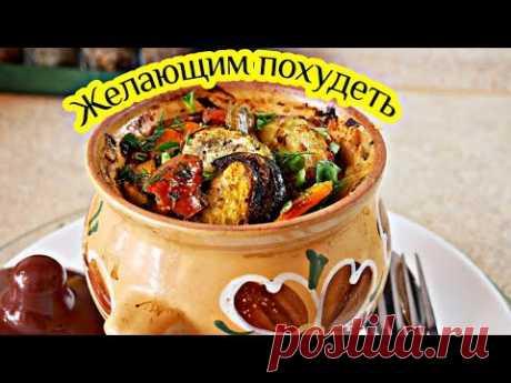 Для тех, кто худеет. Овощи в ГОРШОЧКЕ, цыганка готовит. Gipsy cuisine.